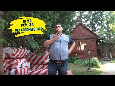 Контрбрус и обрешетка для металлочерепицы. Новости с объекта в Щербинках.