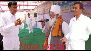 Narayan Sakar Hari हमने ऐसा क्यों कहा समझो -  Made by Arjun Rana narayan sakar hari vani