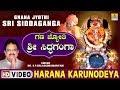 Harana Karunodeya - Gnana Jyothi Sri Siddaganga - Kannada Devotional Song