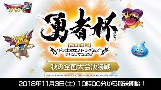 「勇者杯2018秋」決勝大会【ドラゴンクエストライバルズ】