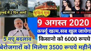 9 अगस्त 2020 आज की ख़बरे|देश के मुख्य समाचार|mausam vibhag aaj weather#9_August_2020