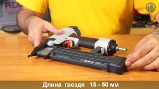 Пневматический гвоздезабивной пистолет BOSCH GSK 50 Professional(Обзор, тест, отзывы и работа пневматического гвоздезабивного пистолета BOSCH GSK 50 Professional. Узнать подробную..., 2014-08-04T13:33:11.000Z)