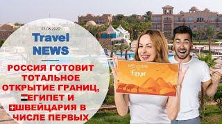 Travel NEWS РОССИЯ ГОТОВИТ ТОТАЛЬНОЕ ОТКРЫТИЕ ГРАНИЦ ЕГИПЕТ И ШВЕЙЦАРИЯ В ЧИСЛЕ ПЕРВЫХ