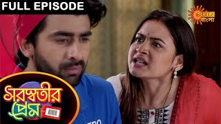 Saraswatir Prem - Full Episode 23 April 2021 Sun Bangla TV Serial Bengali Serial