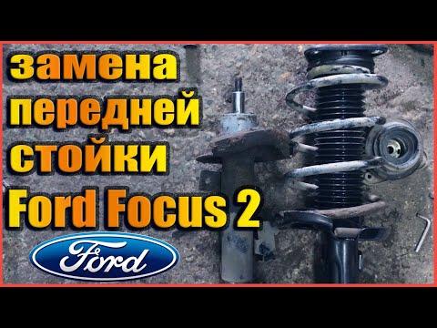 Замена передней стойки и опоры Ford Focus 2