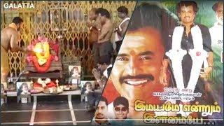 Birthday Special pooja for Superstar Rajinikanth at Raghavendra Temple
