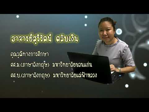 คณะครุศาสตร์ สาขาวิชาภาษาอังกฤษ มหาวิทยาลัยนครพนม