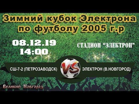 СШ-7-2 (Петрозаводск) VS Электрон (В.Новгород) - Зимний кубок Электрона по футболу 2005 г.р