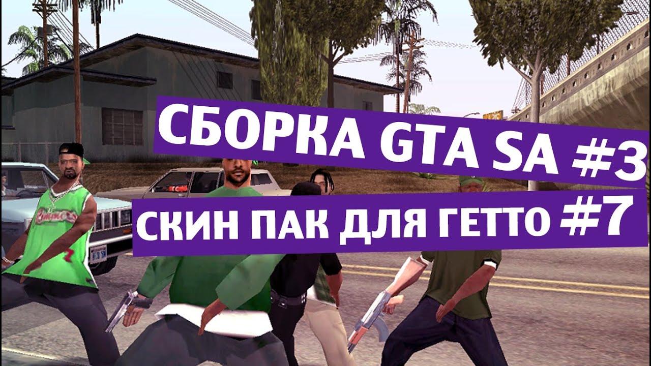 Скачать клео сборку для гетто