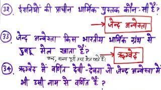 भारत पर पहला विदेशी आक्रमण पार्ट 2// सिकंदर पार्ट 8//Iran attack on India, pcs, upsc, uppsc