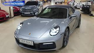 2020 포르쉐 뉴 911 카레라 4S 카브리올레