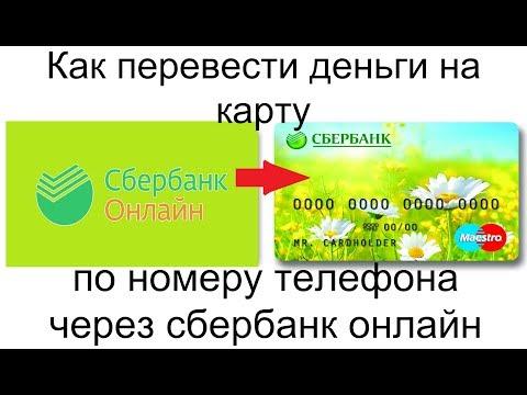 Как перевести деньги на карту по номеру телефона через сбербанк онлайн