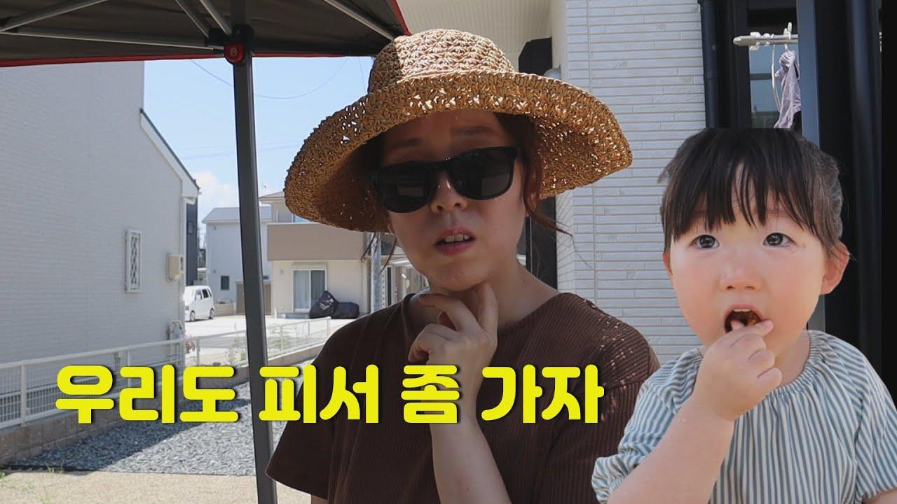 일본 시골 생활♪ 마당 풀장 ♩ 카레요리♩일본인 아내 배드민턴 실력( 한일부부,국제커플,日韓夫婦)