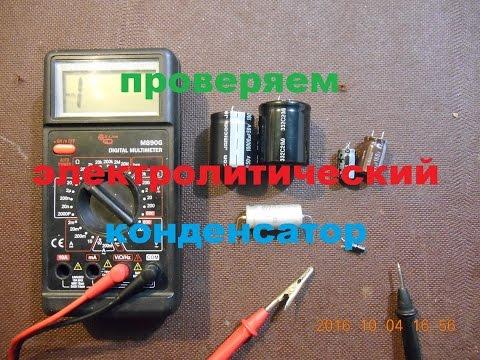Вопрос: Как проверить конденсатор?