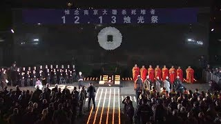 Thousands of people light candles for victims of Nanjing Massacre