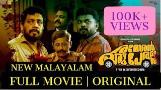 Rameshan Oru Peralla | New Malayalam Full Movie|2020| Manikandan Pattambi|Sujith Vigneshwar| Darshan