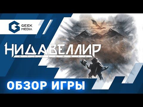 НИДАВЕЛЛИР - ОБЗОР настольной игры Nidavellir про драконов, дворфов и золото.
