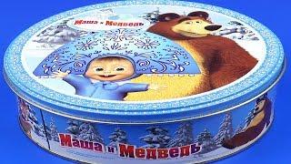 Маша и Медведь коробка сюрприз МНОГО игрушек к новому ГОДУ