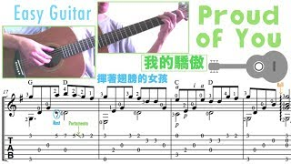 Proud of You (Easy Guitar) 我的驕傲 / 揮著翅膀的女孩 (簡易吉他版)