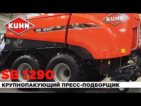 Крупнопакующий пресс-подборщик KUHN SB 1290 | Тюковый пресс-подборщик нового поколения