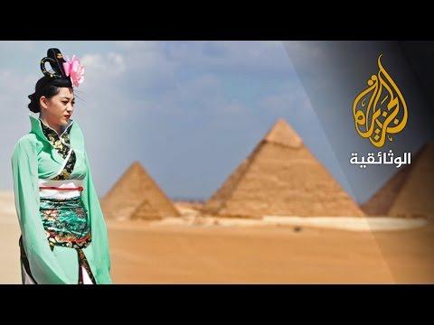 القاهرة الصينية