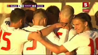 1:0 - Антон Сарока. Беларусь - Венгрия (06/06/2018. Товарищеский матч)