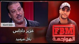عزيز داداس في مواجهة بلال مرميد
