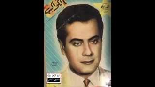 Farid al Atrash  Wahdani Hae