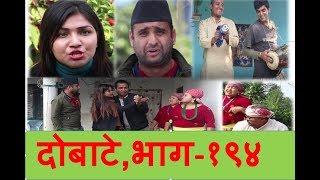 दोबाटे, भाग १९४,  22 November 2018, Episode - 194, Dobate Nepali Comedy Serial