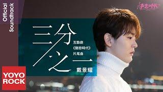 戴景耀《三分之一》【聲戀時代 Voice Of Love OST互動劇片尾曲】官方動態歌詞MV (無損高音質)
