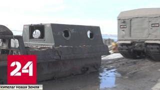 Российские военные начали уборку в Арктике