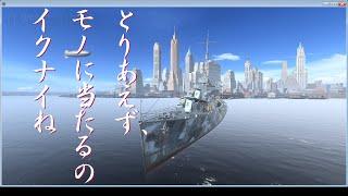 【World of Warships】こっそり米駆開発part5「ファラガット」