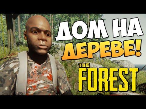 The Forest - Построили Дом на Дереве!