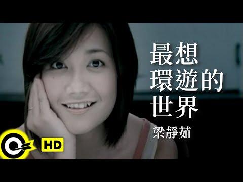 梁靜茹 Fish Leong【最想環遊的世界 The World Desired Best To Travel】Official Music Video