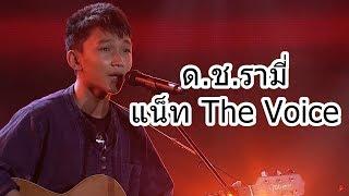 ด ช รามี่ - พงษ์สิทธิ์ คำภีร์ Cover แน็ท The Voice