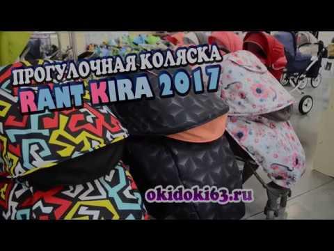 Обзор на прогулочную коляску Rant Kira 2017от магазина Okidoki63.ru