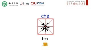 一级词汇 Chinese Words (HSK 1) :  茶 tea