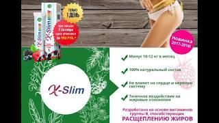 X Slim для похудения - реальные отзывы