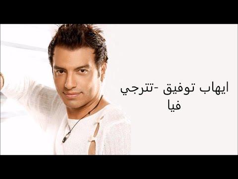 Ehab Tawfik - Tetraga Fya / إيهاب توفيق - تترجي فيا