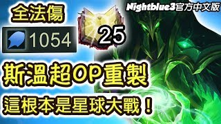 「Nightblue3中文」全新重製:強權暴君斯溫!史上最帥氣的英雄 這根本是星球大戰的原力大帝嘛(中文字幕)