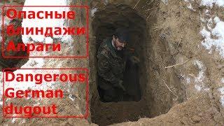 Коп по войне // Какие блиндажи нельзя копать в Апраге // Dangerous German Dugout