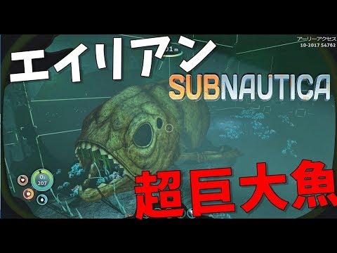 エイリアンの超巨大魚の骨が怖すぎた -Subnautica #26 【KUN】