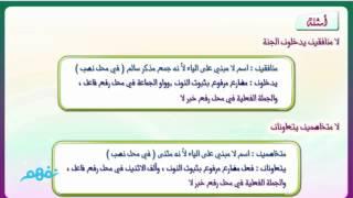 لا النافية للجنس - لغة عربية - للصف الثاني الثانوي - ترم أول - موقع نفهم