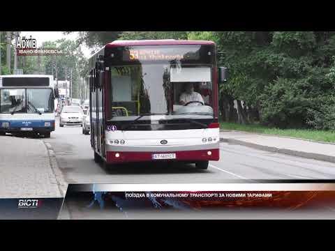 Поїздка в комунальному транспорті за новими тарифами