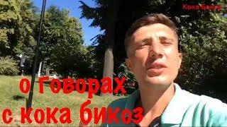 Стендап , Как говорят москвичи , как говорят в глубинке , акает , окает , стрим , говор ,  диалекты