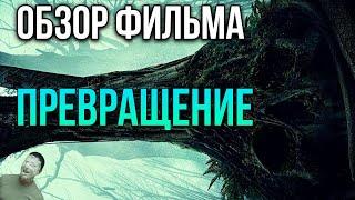 """Обзор фильма """"Превращение"""" (2020)"""