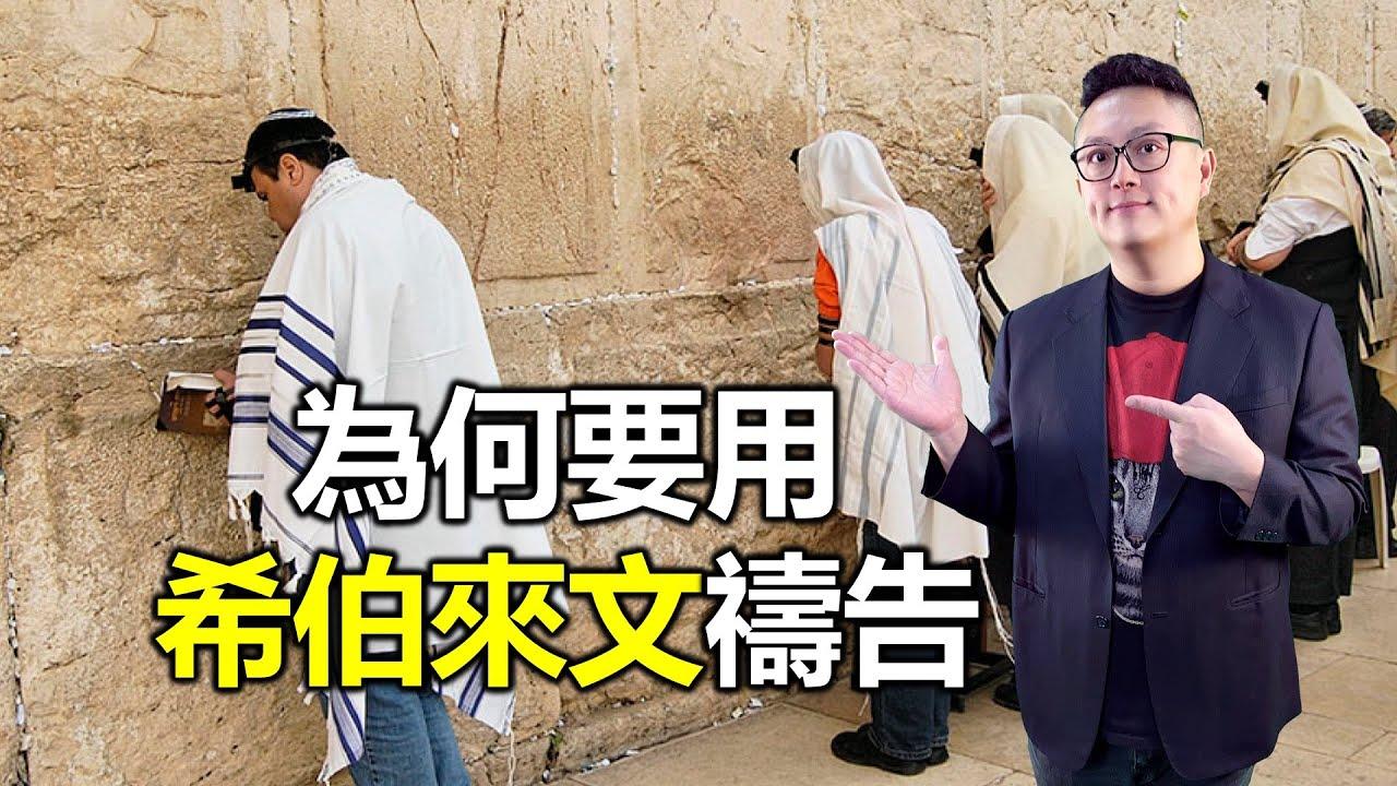 為何要用希伯來文禱告|用希伯來文為全家祝福|以色列人告訴你以色列事|洪鉅晰牧師|恩寵教會