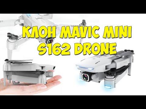 Фото Клон Dji Mavic Mini. Складной квадрокоптер S162 Drone. Квадрокоптер с камерой 4K. GPS. Новинка 2020.