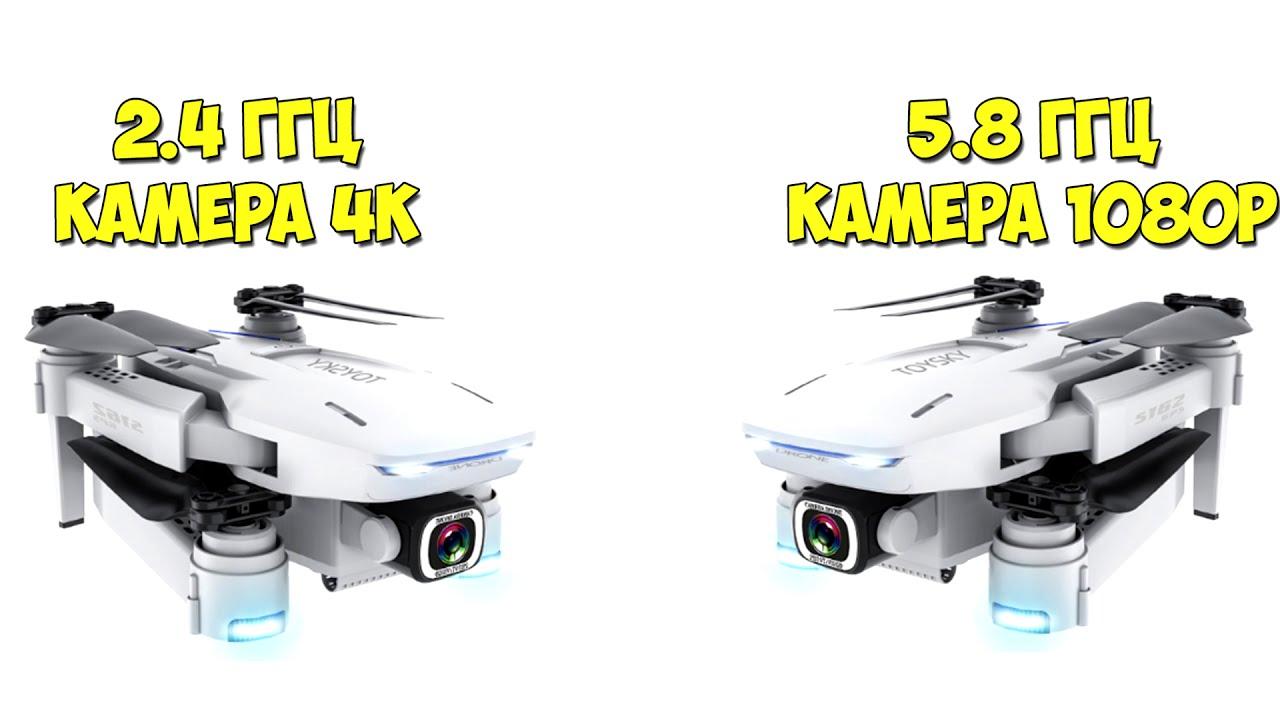 Клон Dji Mavic Mini. Складной квадрокоптер S162 Drone. Квадрокоптер с камерой 4K. GPS. Новинка 2020. картинки