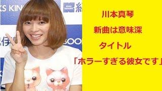 川本真琴、新曲は意味深タイトル「ホラーすぎる彼女です」か?動画で解...